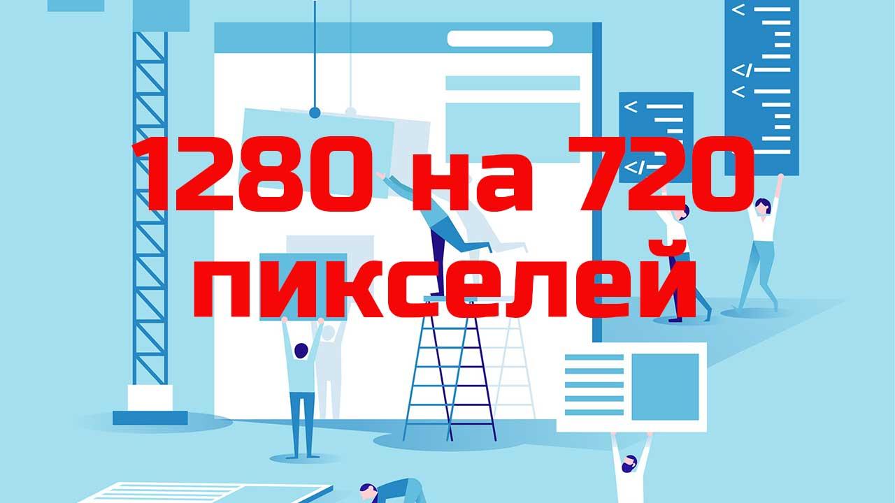 obrazec-1280х720